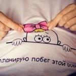 Фотосессия беременных девушек (13)