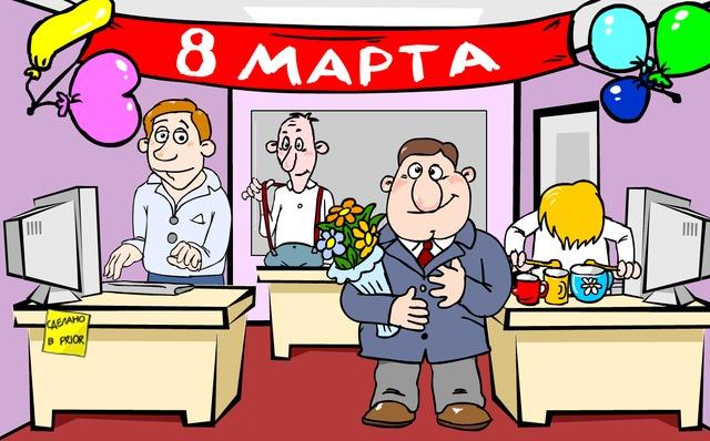Поздравление с 8 Марта 2