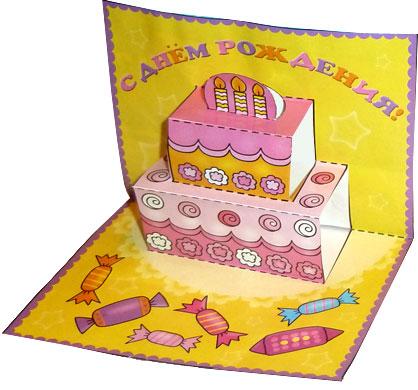 Объемная открытка на день рождения своими руками для мамы