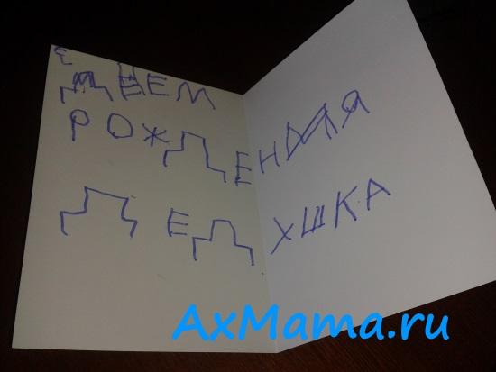 открытка своими руками (8)