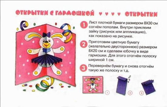 Простые объемные открытки с бумажной гармошкой (8)
