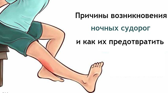 почему сводит ноги судорогой у женщин